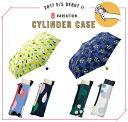 【公式】【2017SS w.p.c】cylinder case【雨折傘・3,024円以上で送料無料 ギフト】
