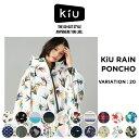 【KiU公式】 キウ レインポンチョ 【雨 はっ水 防水 メンズ レディース】