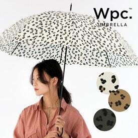 【期間限定★送料無料】 【Wpc.公式】 雨傘 レオパード【長傘 傘 はっ水 撥水 58cm レディース 女性 通勤 長雨傘 通勤 通学 おしゃれ ブランド 】