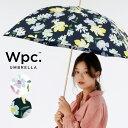 Wpc. 長傘 2カラー 花 フラワー ブルーミング BLOOMING 撥水 はっ水 傘 雨傘 UVカット 晴雨兼用 日傘 レディース 女性 雨 おしゃれ シンプル 大人 ファッション ハイスタンダードアンブレラ 手元ウッド 木製ハンドル