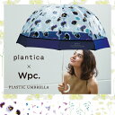 【Wpc.公式】 plantica 【長傘 雨傘 ビニール傘 花 レディース】