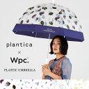 Wpc. ビニール傘 plantica プランティカ 5種類 花 フラワー FLOWER UMBRELLA PLASTIC 撥水 はっ水 雨傘 長傘 ドーム型…