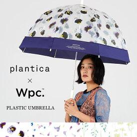 【Wpc.公式】 雨傘 plantica × Wpc. フラワーアンブレラ プラスティック 傘 長傘 65cm はっ水 撥水 レディース 通勤 通学 ブランド プランティカ 花 ビニール傘 ビニ傘 ドーム型 大きめ 送料無料
