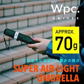 Wpc. 超軽量 折りたたみ傘 6カラー 70g SUPER AIR-LIGHT UMBRELLA 撥水 はっ水 傘 雨傘 メンズ レディース ユニセックス 男女兼用 雨 おしゃれ 通勤 通学 シンプル 無地 ビジネス 軽量 送料無料