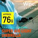 【Wpc.公式】 SUPER AIR-LIGHT UMBRELLA 【傘 雨傘 折りたたみ傘 76g メンズ レディース】