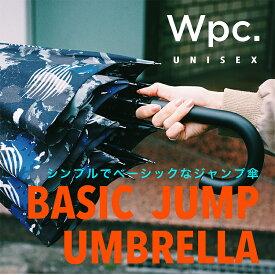 【Wpc.公式】 雨傘 ベーシック ジャンプ アンブレラ 傘 長傘 ジャンプ傘 65cm はっ水 メンズ レディース ユニセックス 男女兼用 晴雨兼用 通勤 通学 ブランド 無地