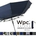 ギフト対象 【Wpc.公式】 雨傘 ウィンド レジスタンス フォールディング アンブレラ 傘 折りたたみ傘 耐風 強風 65cm …