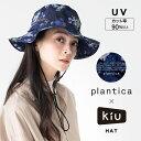 ギフト対象 【KiU公式】帽子 UV&RAINパッカブルサファリハット キウ プランティカ レインハット はっ水 撥水 ユニセッ…