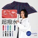 【Wpc.公式】超撥水 濡らさない傘 アンヌレラ ミニ unnurella mini 折りたたみ傘 11種類 晴雨兼用 UVカット 傘 雨傘 …