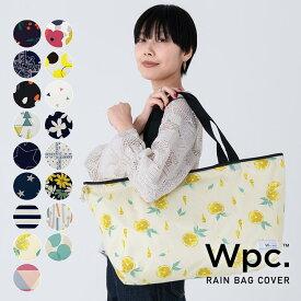 【Wpc.公式】 パッカブル レインバッグカバー 【レインバッグ はっ水 防水 晴雨兼用 レディース】