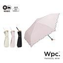ギフト対象 【Wpc.公式】 日傘 軽量 遮熱 遮光 遮蔽 99.99%以上 ハートスカラップ ミニ 傘 折りたたみ傘 50cm 140g UV…