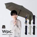 ギフト対象 【Wpc.公式】 軽量 雨傘 エアライト イージーオープン アンブレラ 傘 折りたたみ傘 120g はっ水 撥水 53cm…