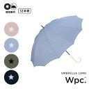 【Wpc.公式】 雨傘 12本骨 リムドットスター 傘 長傘 多骨傘 55cm はっ水 撥水 レディース 晴雨兼用 通勤 通学 ブラン…