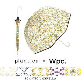 【Wpc.公式】 雨傘 plantica × Wpc. フラワーアンブレラ プラスティック 傘 長傘 65cm はっ水 撥水 レディース 通勤 通学 ブランド プランティカ 花 ビニール傘 ビニ傘 大きめ 送料無料