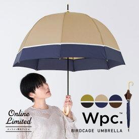 【セール30%OFF】 【Wpc.公式】オンライン限定 雨傘 切り継ぎ バードケージアンブレラ 傘 長傘 65cm はっ水 撥水 レディース 晴雨兼用 通勤 通学 ブランド バードゲージ 大きめ