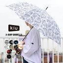 【KiU公式】雨傘 A-ジャンプ アンブレラ【長傘 撥水 60cm ユニセックス メンズ レディース 男女兼用 長雨傘 通勤 通学…