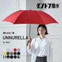 ギフト対象 【Wpc.公式】送料無料 unnurella(アンヌレラ) 超撥水 雨傘 UNNURELLA MINI 60 HANDOPEN【折りたたみ傘 …