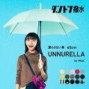 《送料無料》【Wpc.公式】UNNURELLA(アンヌレラ) 超撥水雨傘 UNNURELLA LONG 60【長傘 撥水 60cm レディース 女性 …