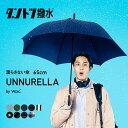 【Wpc.公式】長傘 「ダントツ撥水」アンヌレラ UNNURELLA LONG 65【雨傘 傘 雨傘 はっ水 撥水 晴雨兼用 メンズ レディ…