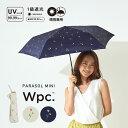 ギフト対象【Wpc.公式】日傘 遮光軽量フラッフィーフラワーmini【折りたたみ傘 晴雨兼用 50cm レディース 女性 折りた…
