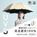 ギフト対象【Wpc.公式】オンライン限定 遮光率100% 完全遮光 最強の日傘 UVO(ウーボ)mini【折りたたみ日傘 UVカッ…