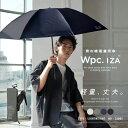 ギフト対象【Wpc.公式】日傘 IZA Type:Light Weight【折りたたみ傘 晴雨兼用 55cm ユニセックス メンズ レディース 男…