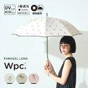 21SS【Wpc.公式】一級遮光 長傘 遮光スケッチフラワー【日傘 傘 パラソル UVカット 99.99%以上 遮光 晴雨兼用 レディ…