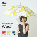 【Wpc.公式】雨傘 ピオニ【長傘 撥水 58cm レディース 女性 長雨傘 通勤 通学 おしゃれ 晴雨兼用 軽量 軽い 丈夫 頑丈…