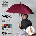 【Wpc.公式】 オンライン限定 雨傘 ベーシックバンブーアンブレラ 傘 長傘 58cm はっ水 撥水 レディース 晴雨兼用 通…