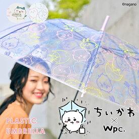 【Wpc.公式】 ビニール傘 ちいかわ ビニール傘【雨傘 はっ水 撥水 レディース 女性 通勤 ビニール傘 通勤 通学 おしゃれ ブランド 】