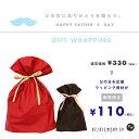 【長傘はラッピング・値札外し対象外】ラッピング資材 ギフトラッピング プレゼント 包装 父の日