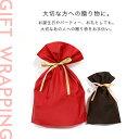 【長傘はラッピング・値札外し対象外】ラッピング資材 ギフトラッピング プレゼント 包装