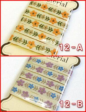 フレンチフラワーチロリアンテープ約12mm巾(約1.5m巻)