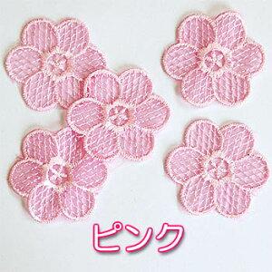 フラワーモチーフ(単色5枚入)カラフルキュートなお花のモチーフ!