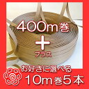 ■■■トクトク400mクラフト■■■400mクラフトに選べる10mカラー5本の花丸セット