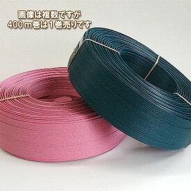 紙バンド(クラフトバンド)400m巻 カラー