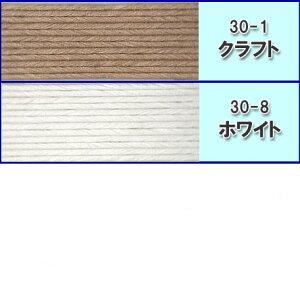 紙バンド(クラフトバンド・クラフトテープ)クラフト・ホワイト30m