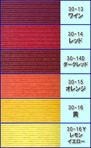 紙バンド(クラフトバンド・クラフトテープ)30m巻「ウォームカラー系」