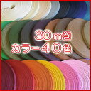 ◆選べる紙バンド30m◆お好きな4本選んで¥2340(税別)