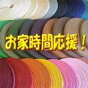#おうち時間 応援!◆選べる紙バンド30m◆お好きな4本選んで¥2409(税込)