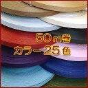 ●紙バンド50mトクトク●手芸用紙バンド50m巻25色♪お好きな2巻 選んでおトク!(配送は宅配便のみ)