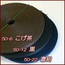 ★★トクトク★★50m紙バンド★こげ茶・黒・濃紺1巻¥750