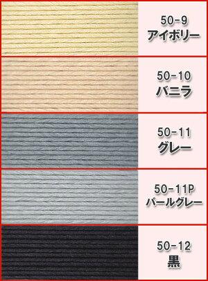 50m巻ベーシック「モノトーン系」