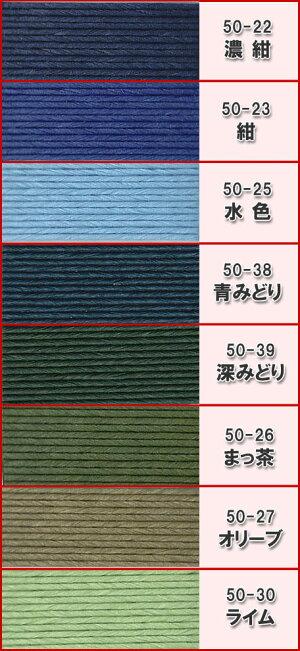 紙バンド(クラフトバンド・クラフトテープ)50m「ブルー・グリーン系」(宅配便のみ)《注》ハマナカエコクラフトではありません