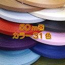 ≪期間限定≫●紙バンド50mトクトク●手芸用紙バンド50m巻31色♪お好きな2巻 選んでおトク!
