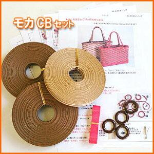 紙バンド手芸トライアルキット♪少し大き目カゴバッグキット(少し大き目サイズ、とばし編みで作るバッグキット)