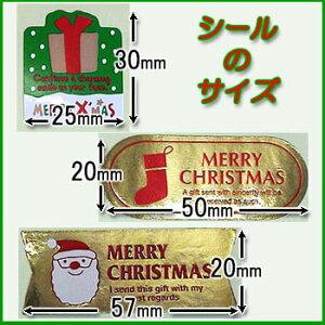 ミニタイプのクリスマスシール♪3柄セット