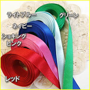 12mm巾サテンリボン3m巻