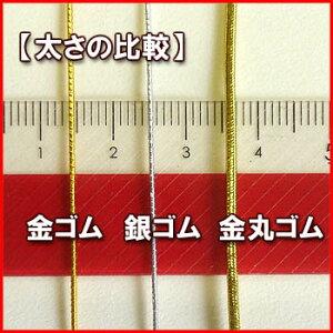 金ゴムロープ&銀ゴムロープ大巻約450m