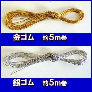 金ゴムロープ♪約5m☆銀ゴムロープ♪約5m☆